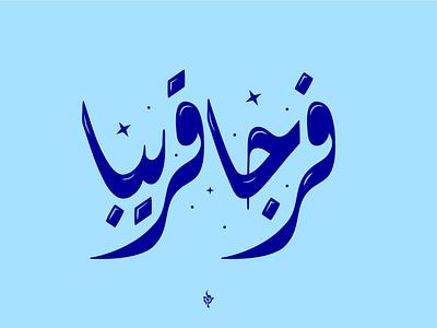 calligraphy logo logodesigner typography arabic logo logodesign arabic calligraphy logo design design arabic