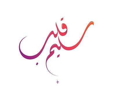 Arabic calligraphy typography logo design arabic logo arabic calligraphy logodesign logodesigner logo تايبو typo arabic