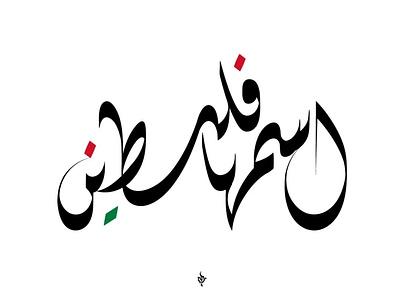 Palestine typography design arabic calligraphy typo arabic