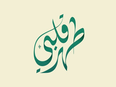 Arabic Calligraphy calligraphy logo green design logodesign logodesigner logo type herat calligraphyart calligraphy artist lettering typography arabic logo arabic calligraphy arabic