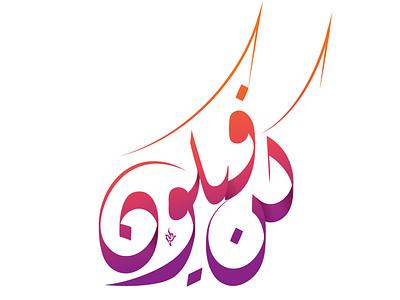 كن فيكون arabic calligraphy logodesigner arabic
