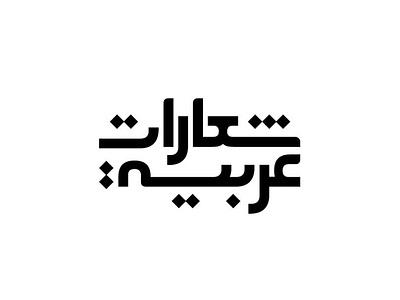 Arabic logos / شـعارات عـربية blackandwhite arabiclettering araciclettering arabictype logo logodesign design arabic calligraphy arabic