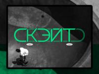Скэйт – Skate