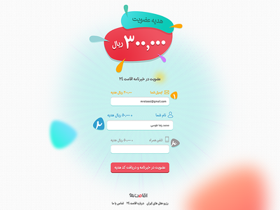 Landing Page / subscription landing page eghamat24 photoshop hotel persian farsi form website newsletter subscribe ui ux