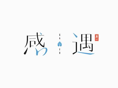 Poetry 003 poem tang poetry typedesign type