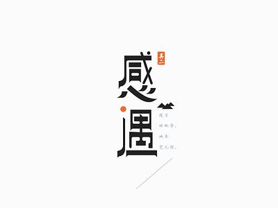 Poetry 004 typedesign type tang poetry poem