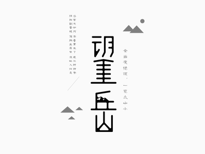 Poetry 006 font design tang poetry poem type type design mountain