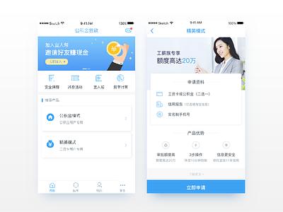 Loan Application - Yirendai fresh app ui finance blue clean credit p2p loan