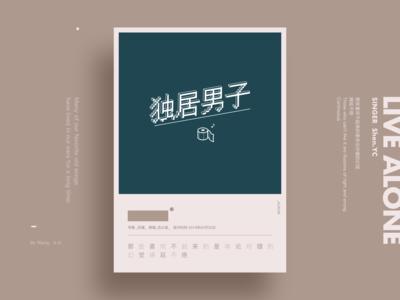 Font Design_独居男子