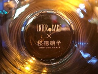 From the bottom of the Glass of Sake...
