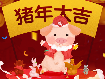 Spring Festival Illustrations The Year of the Pig 插图