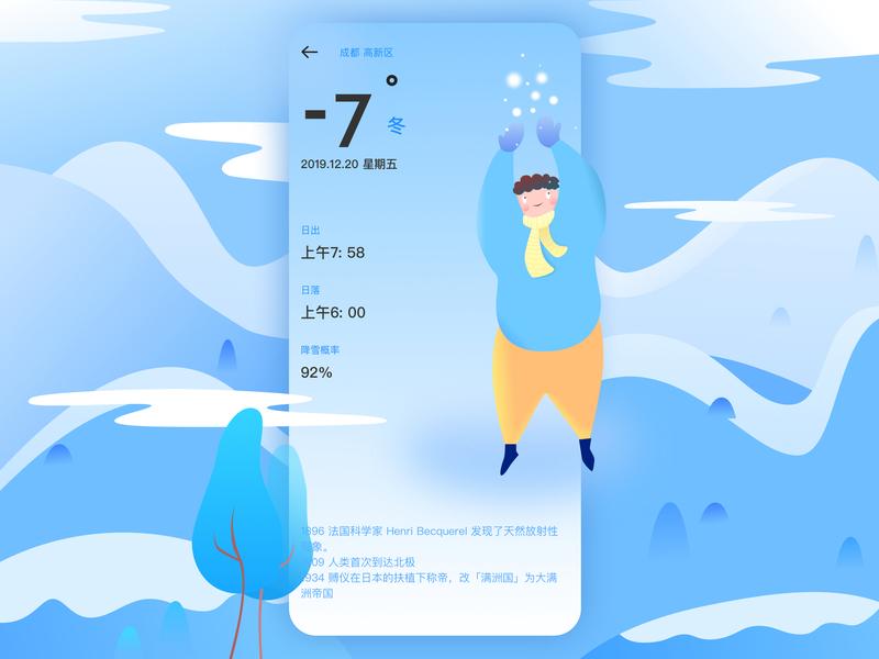 winter ui 插图