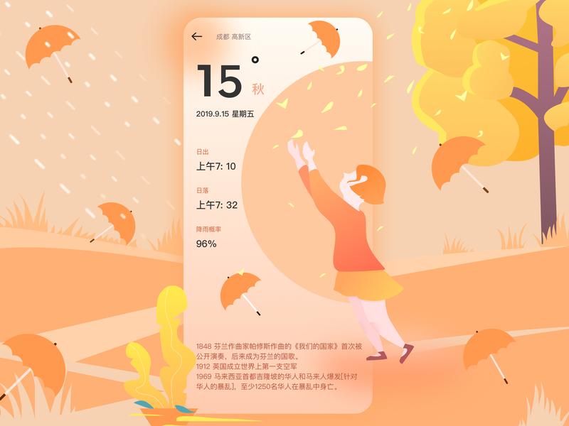 autumn 插图 ui