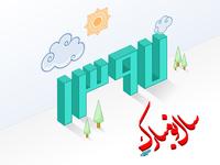 Norooz postcard