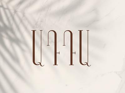 ADDA | Armenian free font elegant font free font typedesign typeface type serif font armenian serif letters