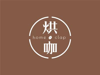 home clap LOGO cofe coffee icon ai logo