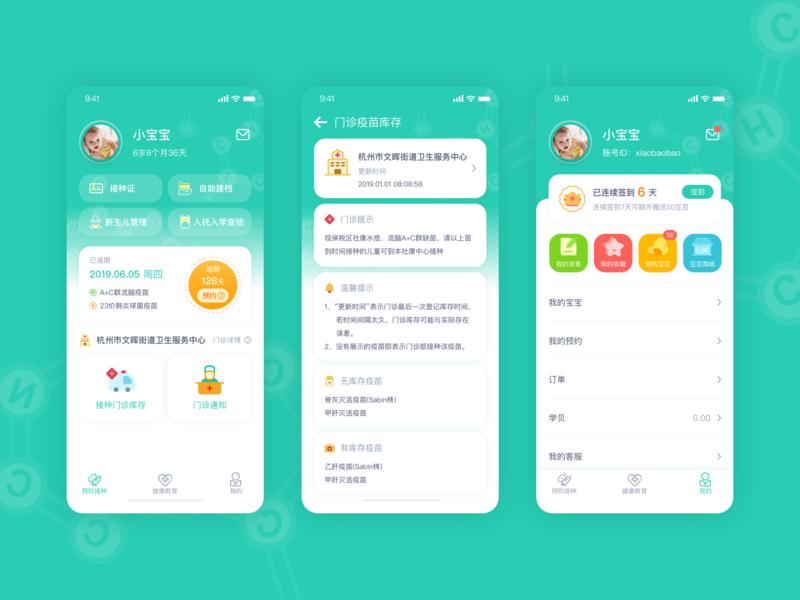 Concept Design 设计 ui app