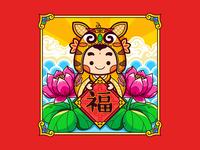 Chinese FUWA