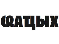 Greta Sans Pro Condensed Black, Abkhazian sample