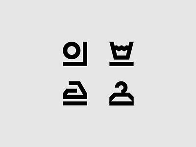 Chisto designisjustform clean sign type logo