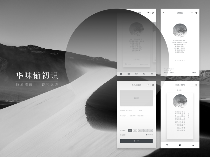 Type is Beautiful. chinese style type is beautif ui typography