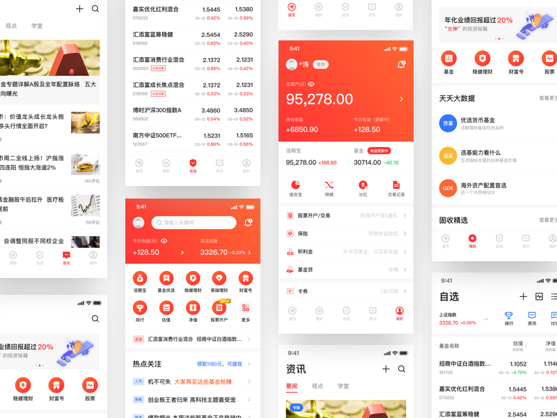 Tiantian Fund redesign information financial app