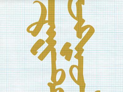 Script gold logo script