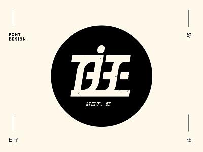 Good day, Wang! good day chinese character flat pattern logo font