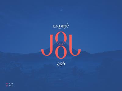 2020 New Year graphic wordmark burmese typo