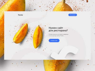 Flexbe Landing Page for Restaurants simple ux ui site web product page layout landing page landing flexbe