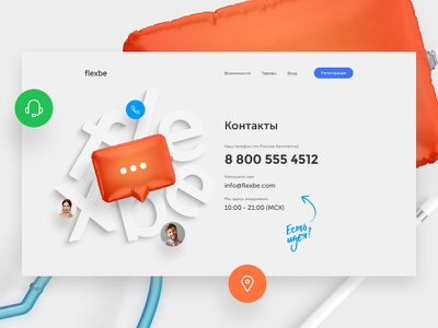 Flexbe Contact Page clean lstore simple flexbe
