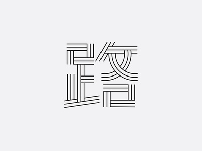 Chinese character: road