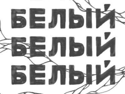 white, white, white white russian cyrillic type typography lettering