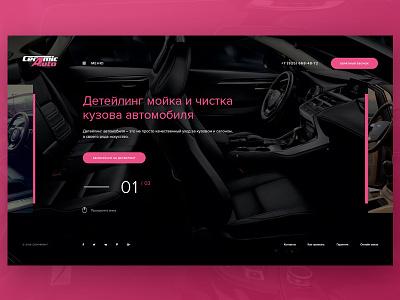 Detailing Car detailing site ui web design car