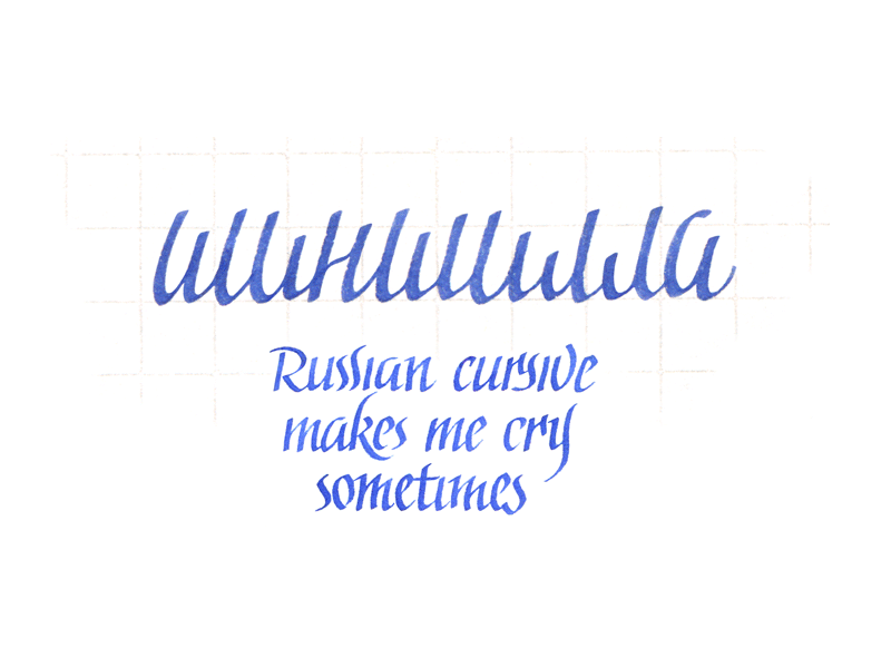 Russian cursive makes me cry sometimes by Indian on Dribbble