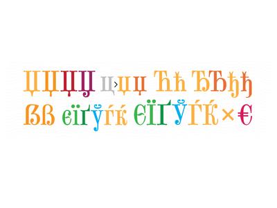 Typeface Dodo — rare letters 2