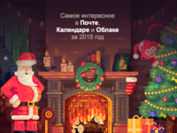New Year Illustration: Final