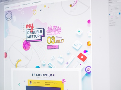 myDribbble Meetup 2017 Website moscow memphis promo landing meetup site website dribbble meetup