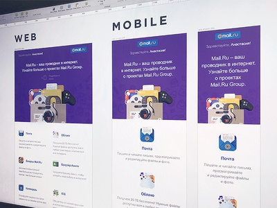 Responsive Newsletters in Mail.Ru