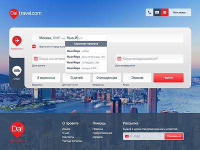 Datravel.com — redesign web ui site tickets