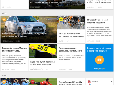 News@Mail.ru Material Concept mail.ru material design lollipop android l ui ux mobile news tablet