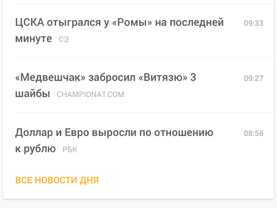 News@Mail.ru Material Concept for Phones mail.ru material design lollipop android l ui ux mobile news phone