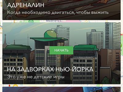 StoryRun for iOS app sketch story run mobile ios8 ux ui ios