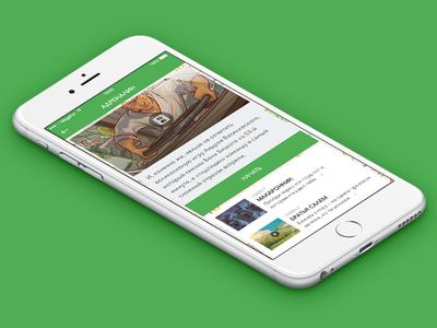 StoryRun for iOS