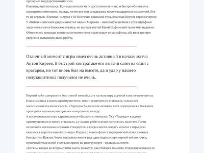 Football Club Vityaz new site (WIP) sketch content banner main football ux ui site