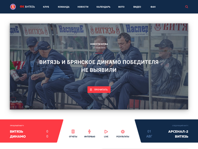 Football Club Vityaz new site (WIP) sketch content banner main football ux ui site