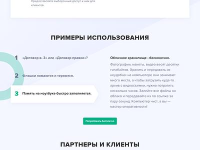 Mail.Ru B2B: Teambox cloud b2b business team stack promo landing