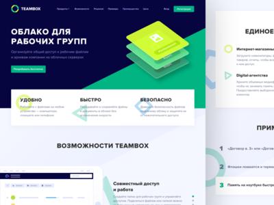 Mail.Ru B2B: Teambox