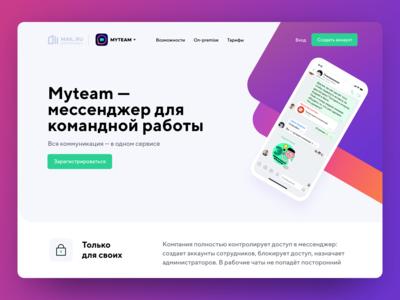 MyTeam Messenger — Landing Page
