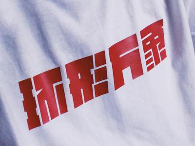 环形万象 T-Shirt
